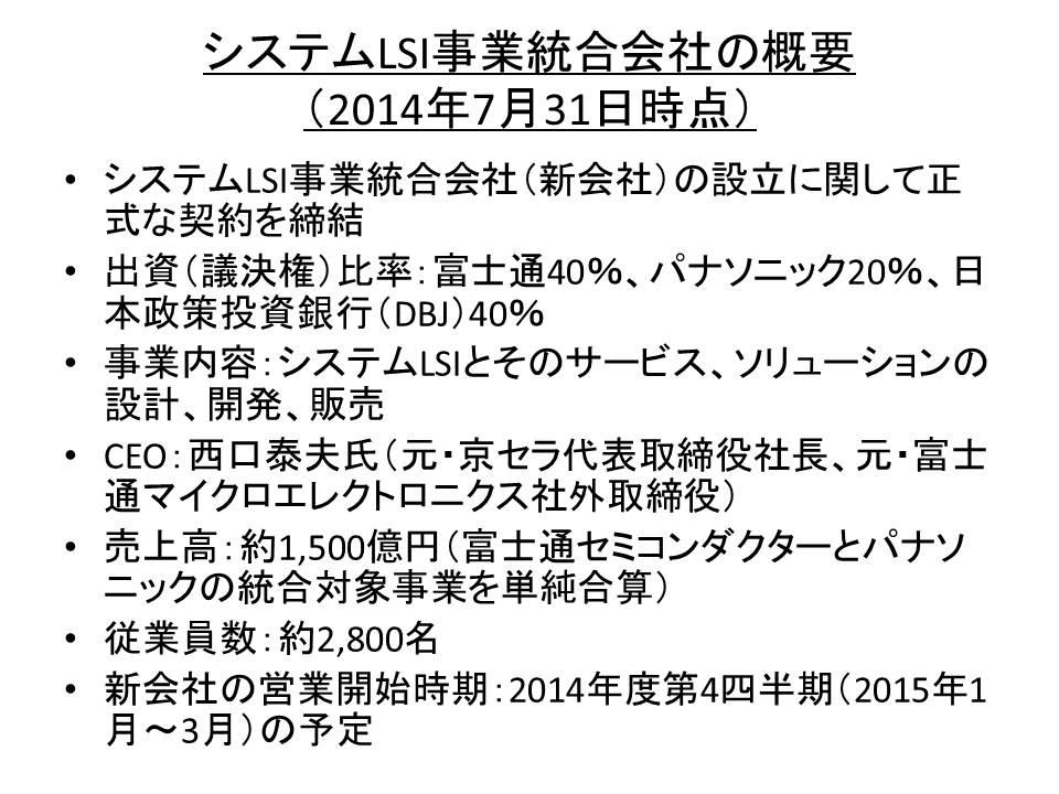 富士通とパナソニック、日本政策投資銀行が設立を契約したシステムLSI事業統合会社の概要。2014年7月31日に公表された時点の内容をまとめたもの。営業開始時期が2014年第4四半期にずれ込んでいる
