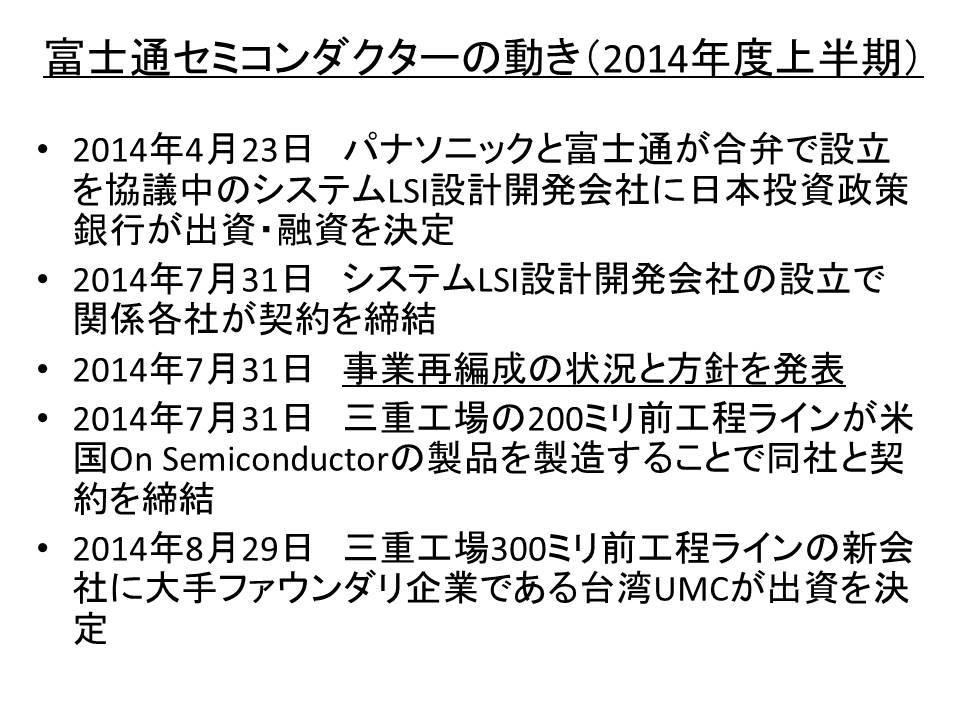 富士通の半導体事業における2014年度前半(2014年4月~2014年9月)の動き