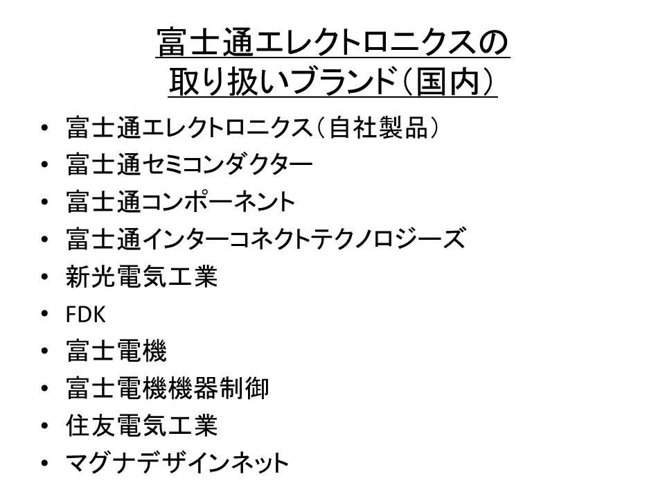 富士通エレクトロニクスの取り扱いブランド(国内)