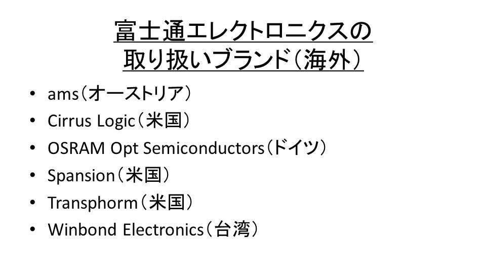 富士通エレクトロニクスの取り扱いブランド(海外)