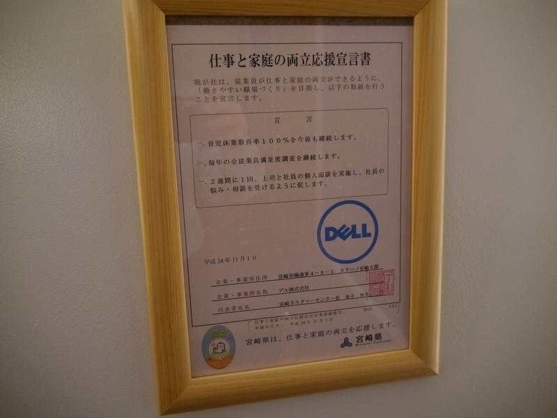 デルは宮崎県が取り組む仕事と家庭の両立を応援する