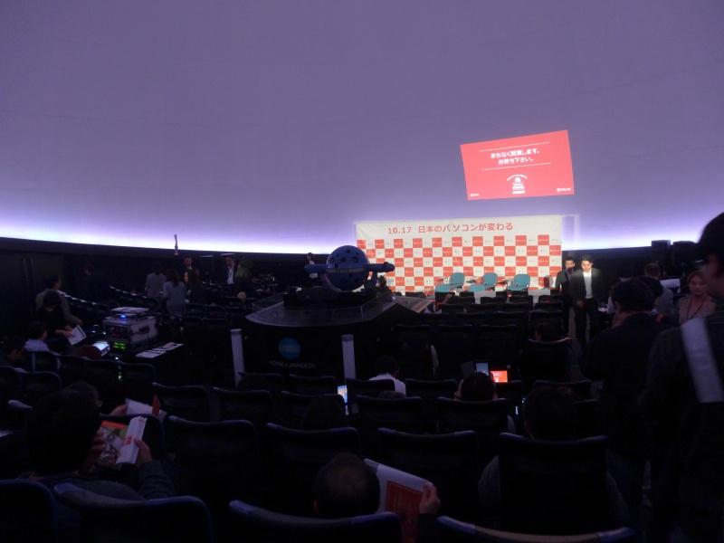 イベント会場となったプラネタリウム天空