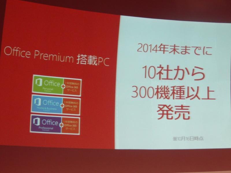 2014年末までにOffice Premium搭載機は300機種以上が発売予定