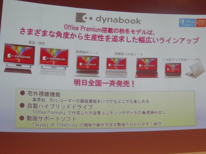 11.6型dynabook N51を紹介する東芝の長嶋忠浩氏