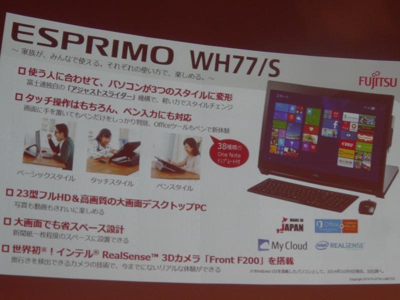 23型液晶一体型Esprimo WH77/Sを紹介する富士通の高木達也氏
