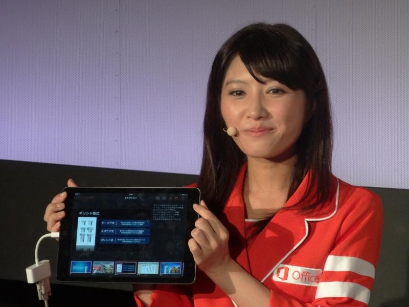 冴子先生はOffice for iPadのデモを実演