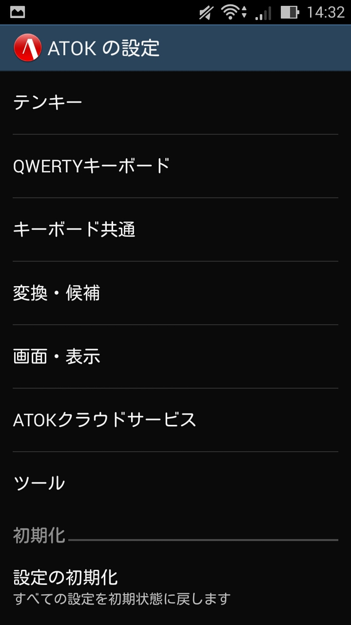 ATOKの設定画面