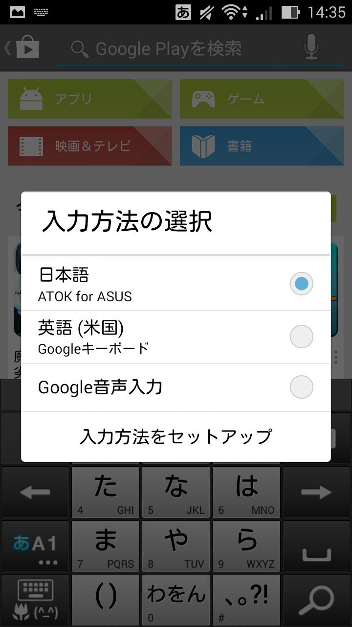 ATOK for ASUSがプリインストールされている