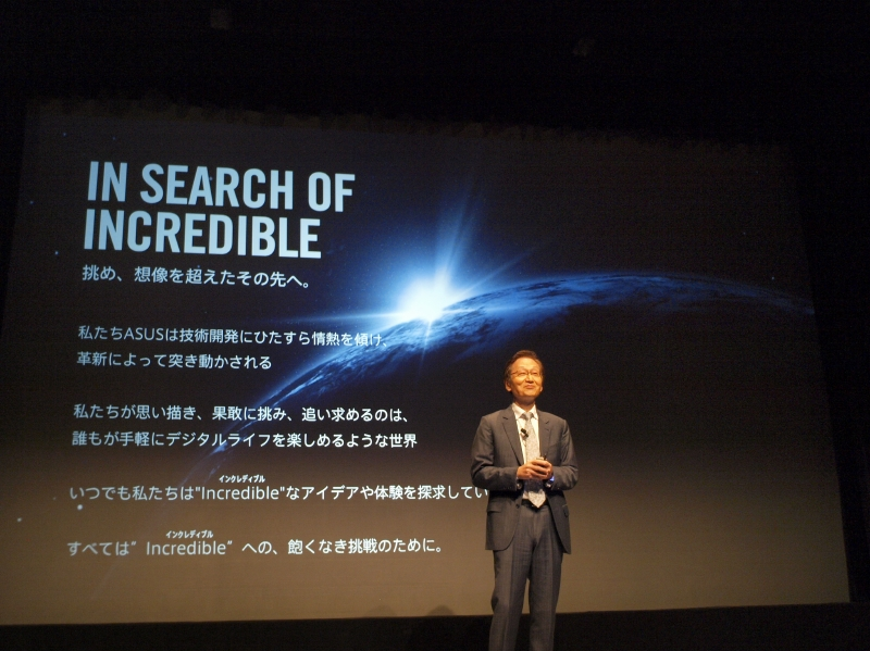 ASUSのスローガン「IN SEARCH OF INCREDIBLE」
