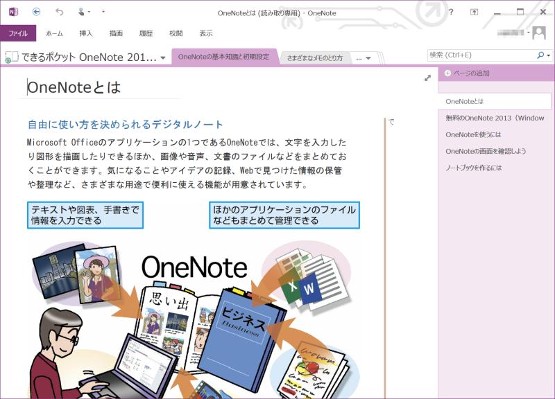 「OneNoteブックサービス」