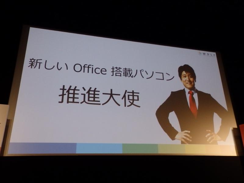 林先生を「新しいOffice搭載パソコン推進大使」として起用