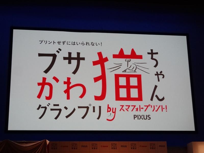 ブサかわ猫ちゃんグランプリの受賞作を発表