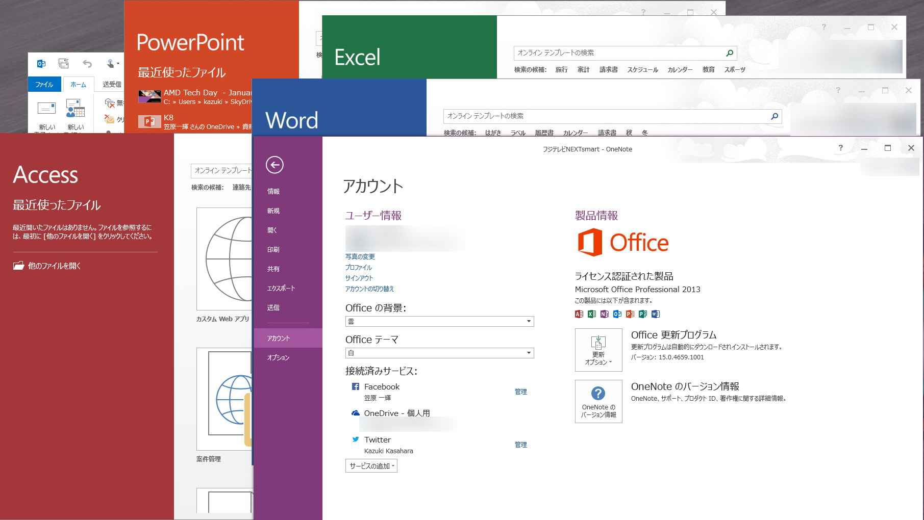 MicrosoftのOffice 2013
