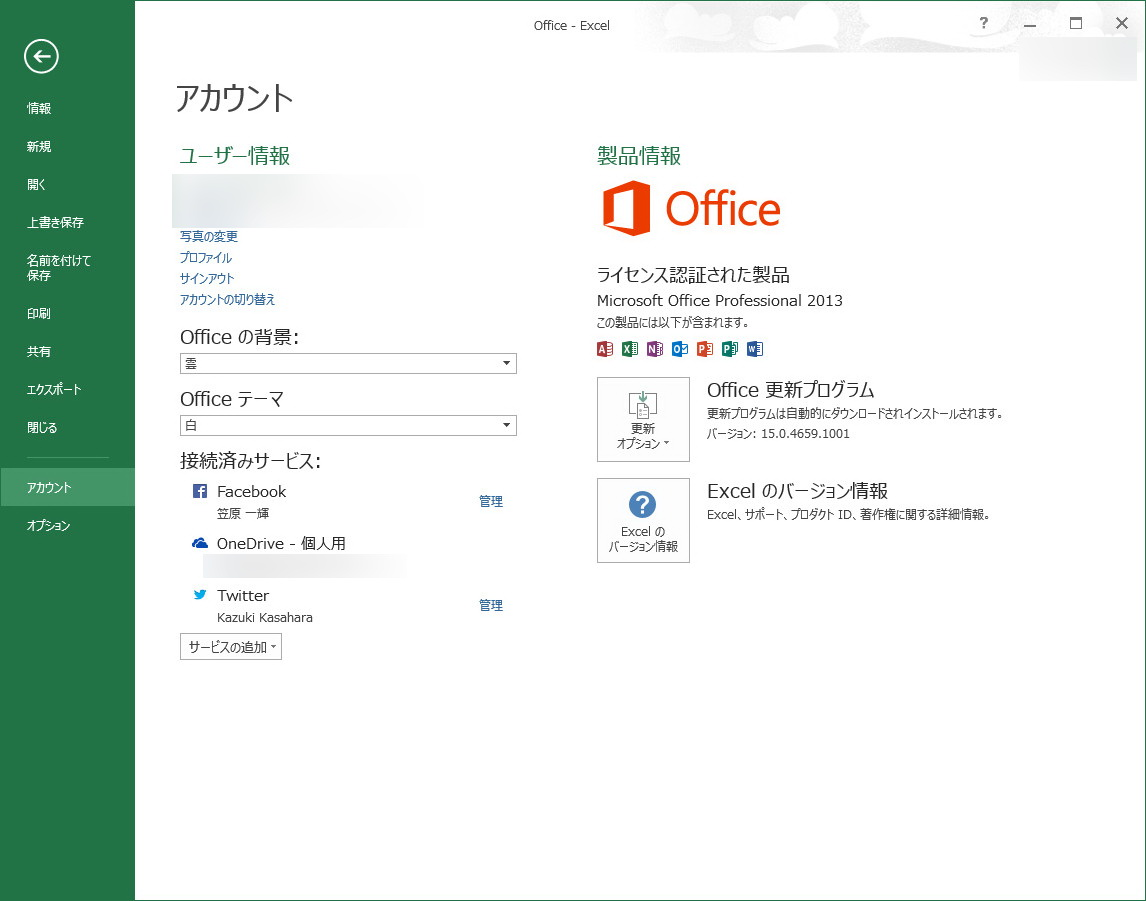 Office Professional 2013パッケージ版におけるバージョン表示。原稿執筆時点の最新バージョンはバージョン15.0.4659.1001