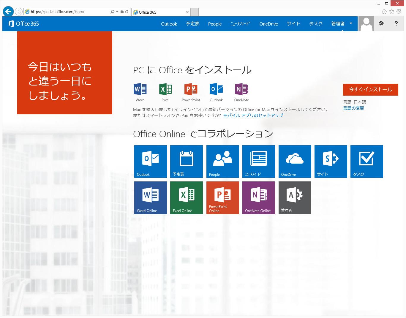 Office 365 Midsize Business(現在はBusiness Premiumになっている旧プラン)のOfficeアプリケーションインストール画面