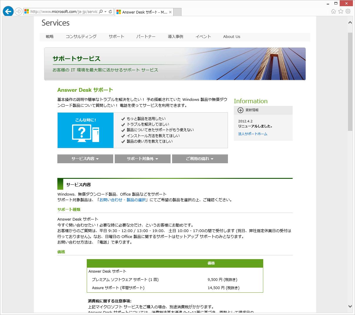 """Microsoftのサポートサービスであるアンサーデスクサービスの<a class="""""""" href=""""http://www.microsoft.com/ja-jp/services/apersonal.aspx"""">紹介Webサイト</a>。本来であれば年間契約で14,500円かかるサポートサービスをOffice 365 Soloユーザーは使うことができる"""