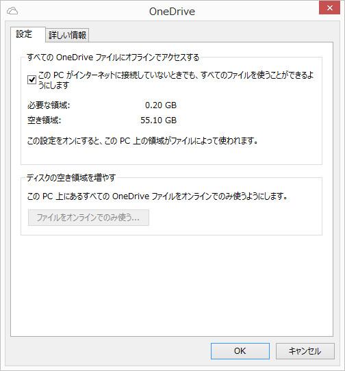 OneDriveの同期ツール。Windows 8.1に統合されているOneDriveの同期ツールにはアイテム数制限などは基本的にはなく、容量一杯まで同期することができる