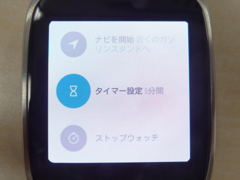 音声を使わず、下からスワイプすると、基本機能(アプリ)の一覧を表示。機能名の後に細字で言葉が続くものは、音声でコマンドの内容を指定できることを意味する