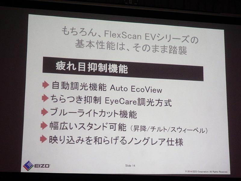 FlexScan EVシリーズの特徴を踏襲