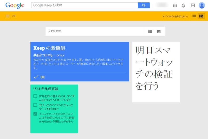 Web版Keep