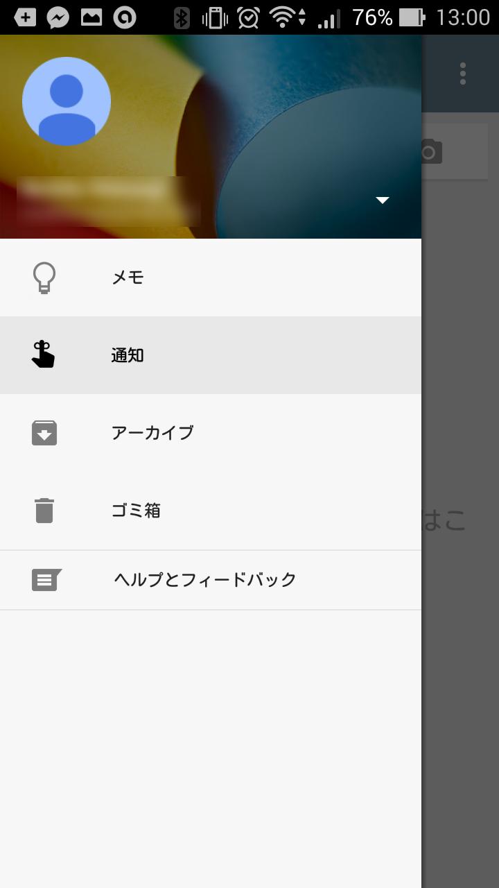 他のアプリと共通化されたマテリアルデザイン