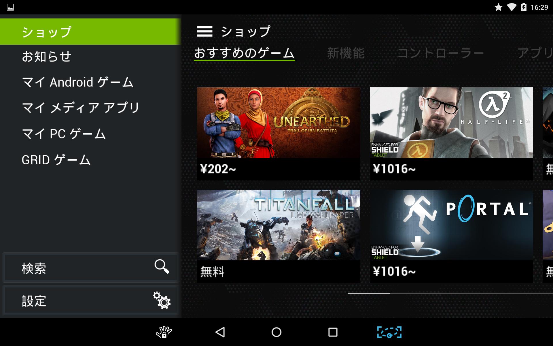 SHIELD HubにGRIDゲームが追加。ただし日本はまだ未対応。