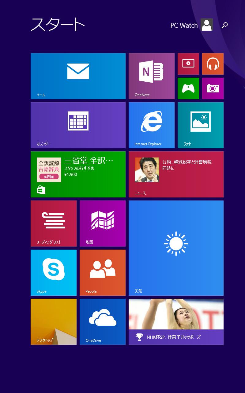 スタート画面1。Windows 8.1標準