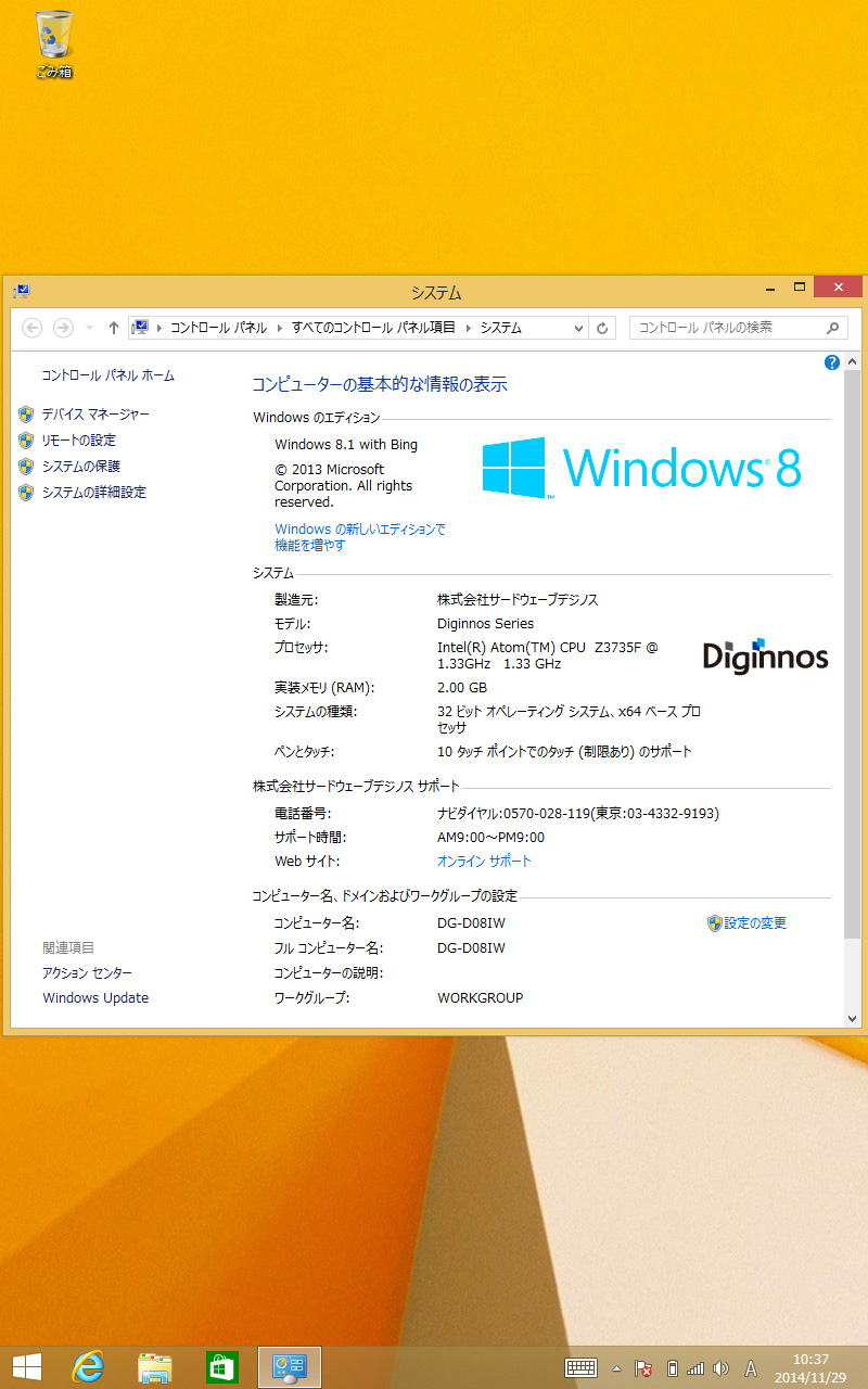 起動時のデスクトップ。特にカスタマイズされておらず、Windows 8.1標準そのまま