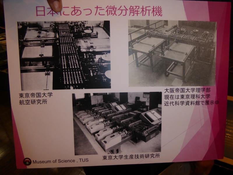 かつて日本にあった微分解析機3台のうちの1つ(右上)