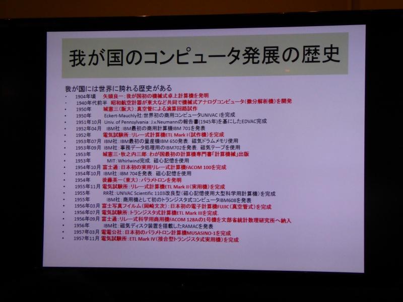 日本のコンピュータ発展の歴史