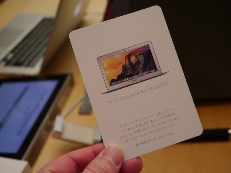 これがMacBook Airの当たり券だ