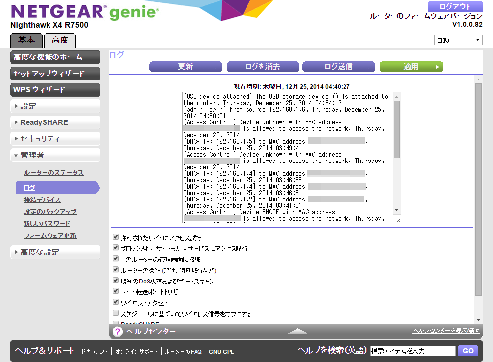 ログ表示画面。フィルタ機能を使えば必要なログだけを表示できる