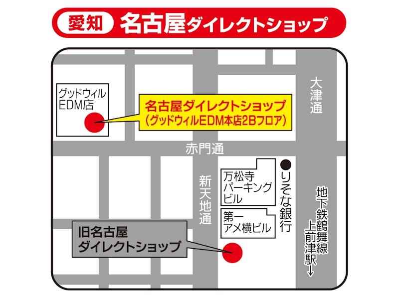 新しい名古屋ダイレクトショップの地図