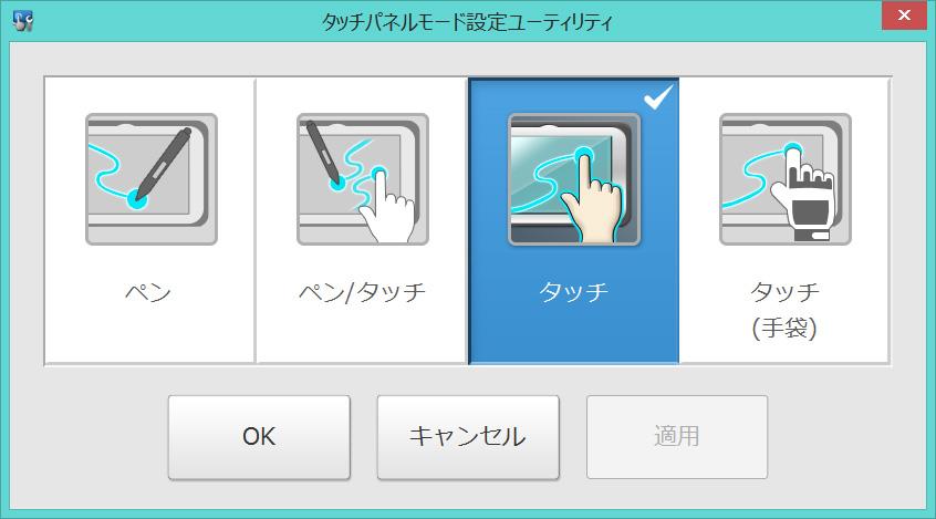 タッチパネルモード設定ユーティリティ