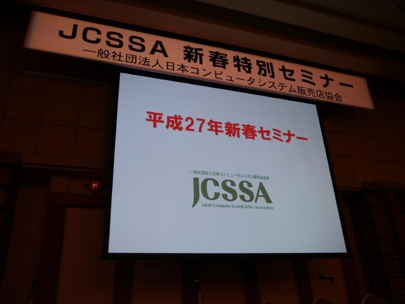 日本コンピュ-タシステム販売店協会(JCSSA)の新春特別セミナー