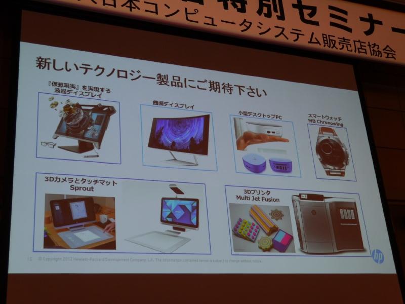 日本HPのプレゼンテーション資料