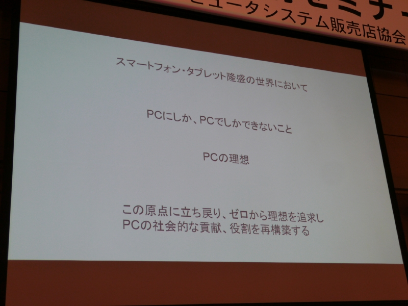 ソニーのプレゼンテーション資料
