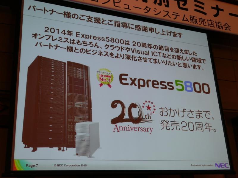 NECのプレゼンテーション資料