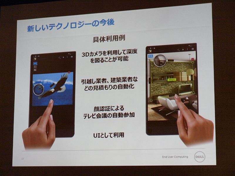 RealSenseを利用したアプリケーション例。深度を取得することで、これまでになかったタブレットの現場利用を提案した