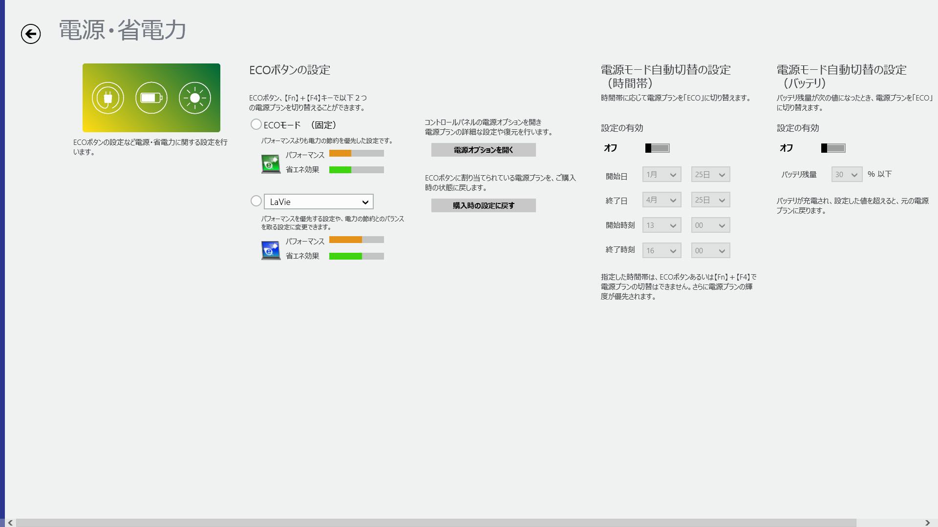 LaVieかんたん設定/電源・省電力