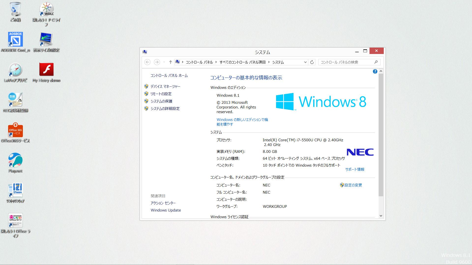起動時のデスクトップ。左側に10のショートカット。壁紙も含め白が基調のテーマとなっている