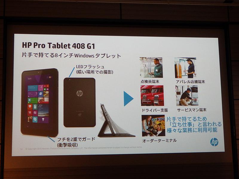 初の8型Windowsタブレット