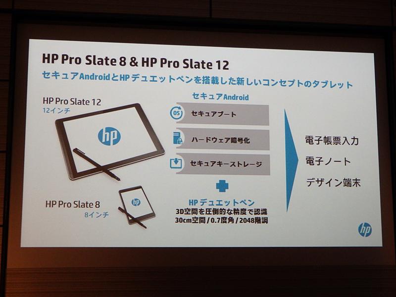 HP Pro Slate 8/12に搭載されるデュエットペン