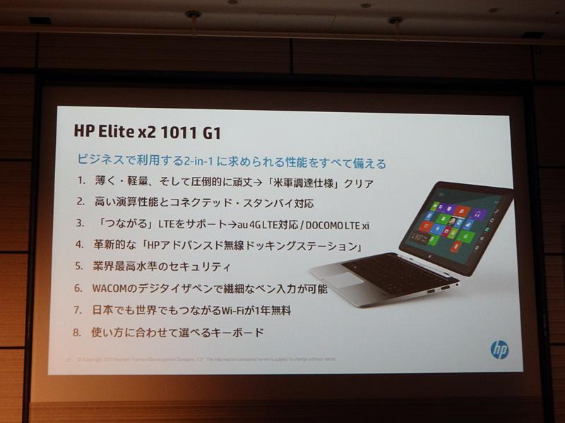 HP Elite x2 1011 G1の特徴
