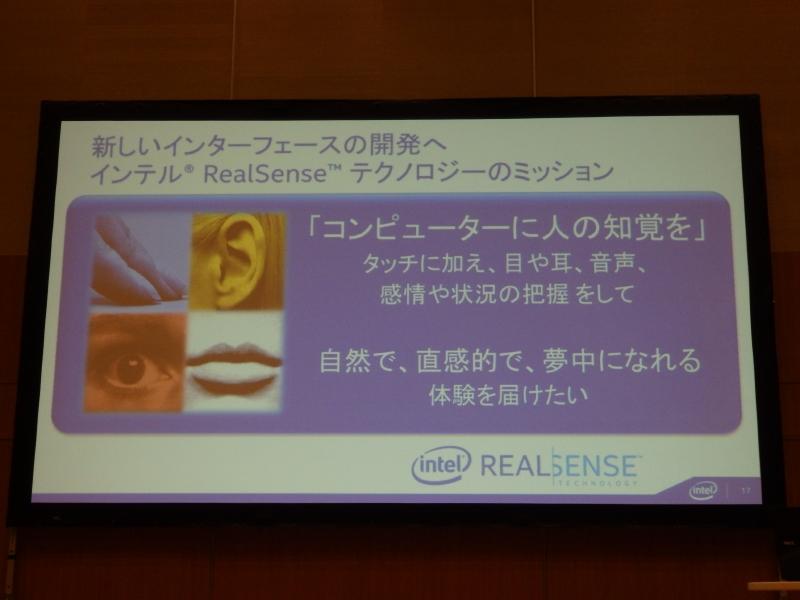 RealSenseによりPCに知覚を与えるのが目的