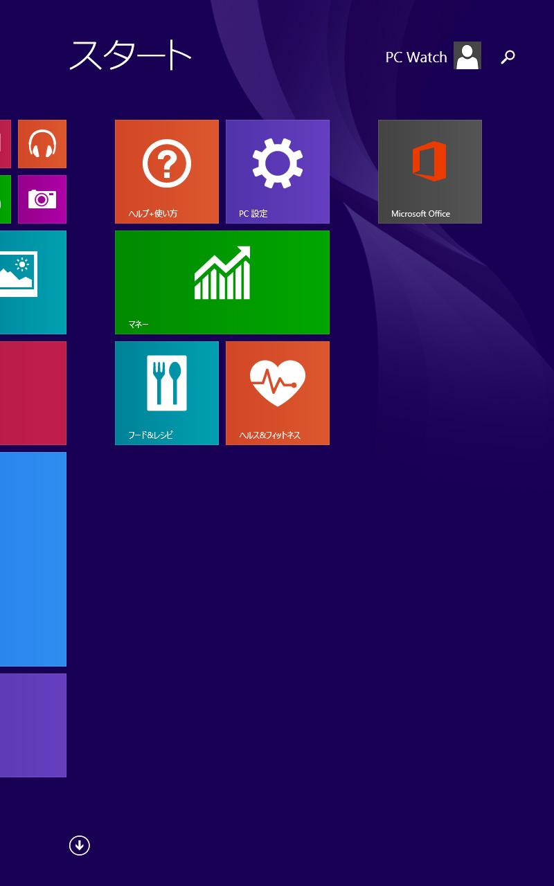 スタート画面2。最後にMicrosoft Officeのタイルのみ追加