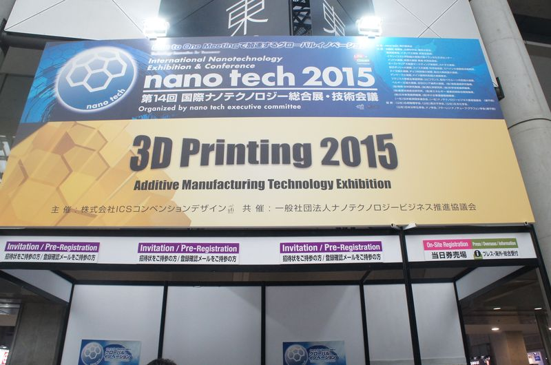 3D Printing 2015の受付。1つの展示会で入場受付を行なうと併催展示会全てに入場できる