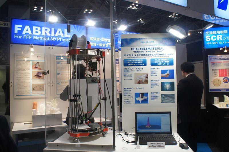 JSRブースでは、新しく開発されたFDM方式の3Dプリンタ用材料や光造形式の3Dプリンタ用材料の展示が行なわれていた