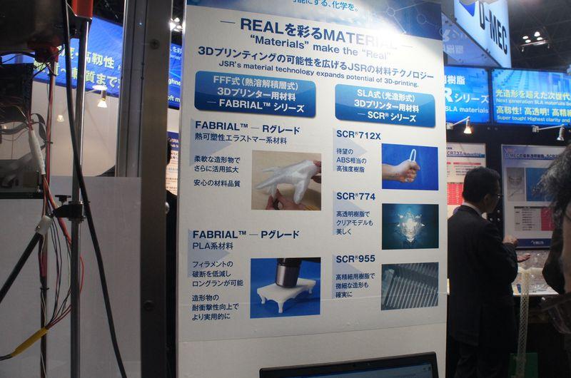FABRIAL Rグレードは、FDM方式の3Dプリンタ用の熱可塑性エラストマー系材料で、柔軟な造形物を作ることができる