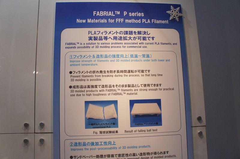 FABRIAL Pグレードは、PLA系材料だが、従来のPLAの課題であった折れやすさを改善し、後加工性も向上していることが特徴